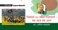 বিজয়ের ৫০ বছরে বাংলাদেশ : জয় হোক জয় হোক