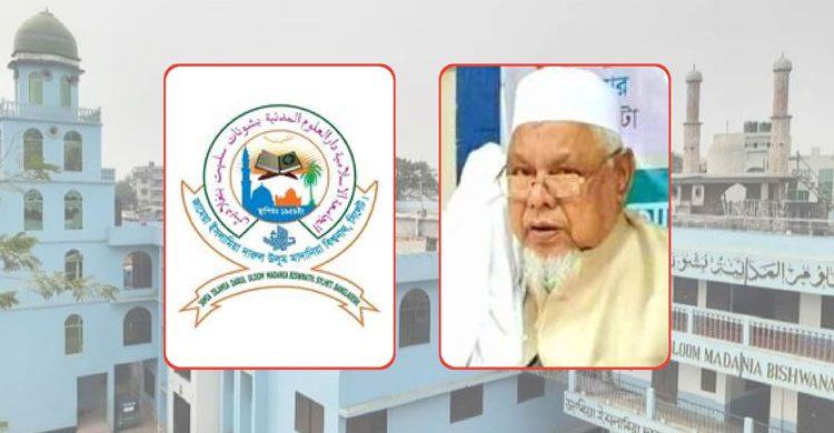 আল্লামা শায়খ জিয়া উদ্দীন জামিয়া মাদানিয়া বিশ্বনাথের মজলিসে শুরা'র সভাপতি নির্বাচিত