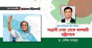 শেখ হাসিনার চার দশক : সংগ্রামী নেতা থেকে কালজয়ী রাষ্ট্রনায়ক