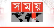 চাকরির সময় : একাধিক পদে লোক নেবে সময় টিভি