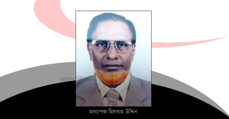 অধ্যাপক মিসবাহ উদ্দিন এর ইন্তেকাল, দাফন সম্পন্ন