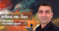 সময় সাহিত্য : কবিতার প্রেম নীরবে-শাহ্ কামাল আহমদ