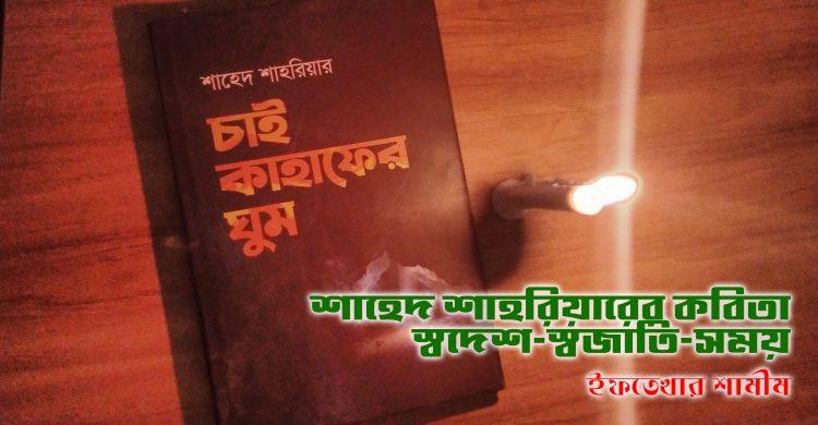 শাহেদ শাহরিয়ারের কবিতা : স্বদেশ-স্বজাতি-সময় : ইফতেখার শামীম
