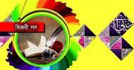 হিজরী সন: ইতিহাস, গুরুত্ব ও তাৎপর্য