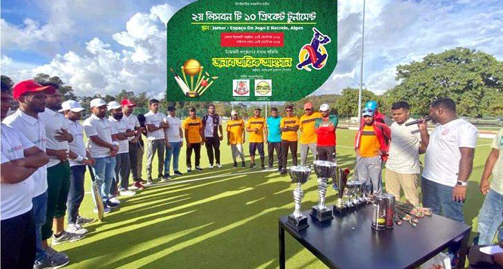 পর্তুগালে প্রবাসী বাংলাদেশিদের টি-১০ ক্রিকেট টুর্নামেন্টর উদ্বোধন