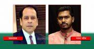 রেজা-নুরের নেতৃত্বে নতুন রাজনৈতিক দলের আত্মপ্রকাশ